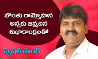 Hyderabad Mayor Bonthu Rammohan Birthday Special Song