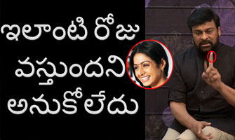 Chiranjeevi shocked by Sridevi's demise