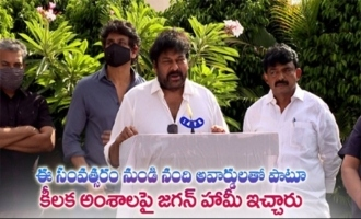 Chiranjeevi Superb Words About Ys Jagan | Nagarjuna |