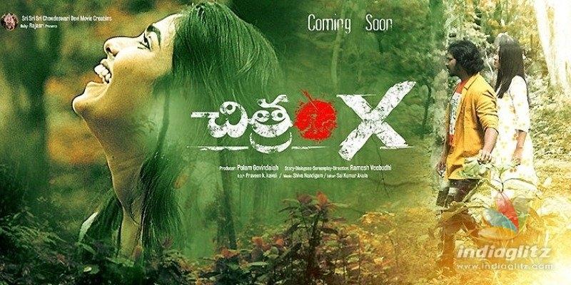 'చిత్రం X' ఫస్ట్ లుక్ విడుదల