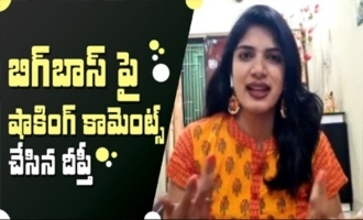 Deepti makes Shocking Comments on Bigg Boss : Deepti Nallamothu