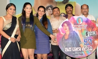 '90 ML Edi Chala Takkuva' Audio Launch