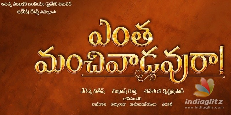 Kalyan Rams Entha Manchi Vaadavu Raa to go on floors