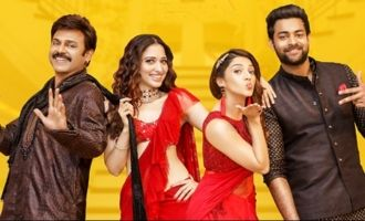 'F2' USA Theaters List