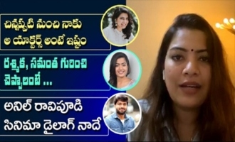 Geetha Madhuri About Child Hood Memories, Rashmika , Samantha