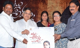 'Itlu Amma' Logo Launch