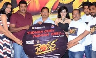 'జైసేన' మొదటి పాట 'యుద్ధం చెయ్' విడుదల