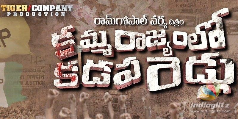 Kamma Rajyam Lo Kadapa Reddlu motion poster out