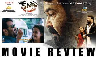 'Kanupapa' Movie Review
