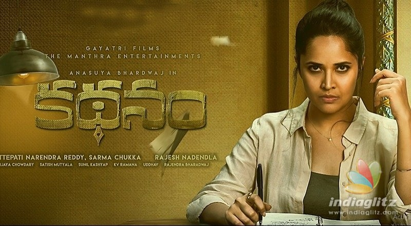 Mega wife unveils Kathanam teaser