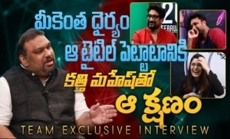 How dare you to use RGV`s movie title? | Kathi Mahesh EXCLUSIVE interview with Kshana Kshanam team