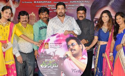 'Kothaga Vunnadu' Audio Launch