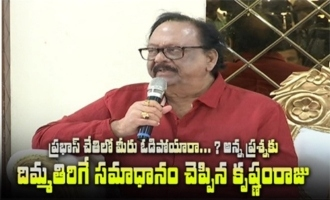 Krishnam Raju Gives A Mind Blowing Answer To Reporter's Question