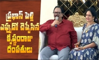 Krishnam Raju Gives Clarity On Prabhas Marriage | #prabhasmarriage