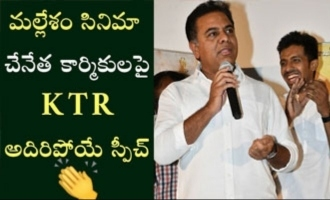 KTR excellent speech about Mallesham movie & handlooms