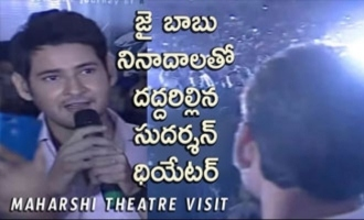 Maharshi visits Sudarshan theater