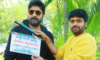 'Marana Mrudangam' Movie Launch