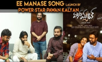 Ee Manase Song Launch by Power Star Pawan Kalyan