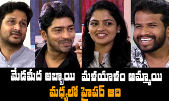 Hyper Aadi`s funny interview with 'Meda Meeda Abbayi' team