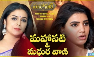 Samantha and Keerthy Suresh special interview about Mahanati