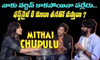 Rahul Ramakrishna & Gayatri Gupta's funny Pelli Choopulu