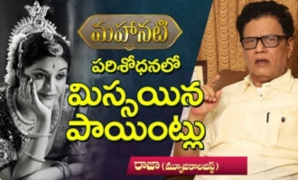Points missed during Mahanati Research