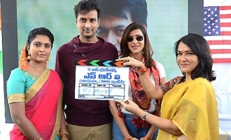 'Nayana Rara Intiki' Movie Opening