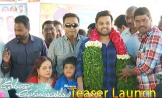 Oorantha Anukuntunnaru Movie Teaser Launch