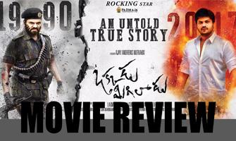 'Okkadu Migiladu' Movie Review