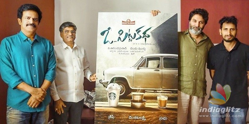 I have a connection with O Pitta Katha: Trivikram