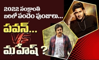 2022 sankranthi is going to be tough with Pawan Vs Mahesh