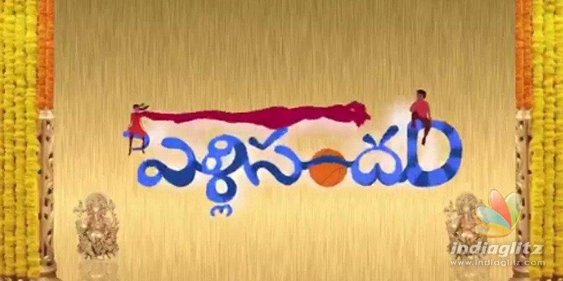 K Raghavendra Rao announces Pelli Sandadi 2