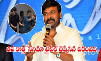 Mega Star Chiranjeevi Revealed His NEXT Movie Title || O Pitta Katha Pre Release Event