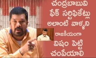 Chandrababu's certificates & doctorates are fake: Posani Krishna Murali