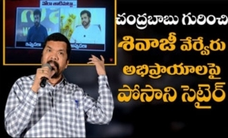 Posani satires on Shivaji's contradicting statements on Chandrababu & YS Jagan