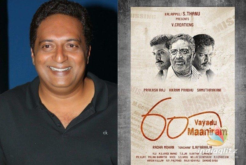 Prakash Raj signs up to do a unique film - Telugu News
