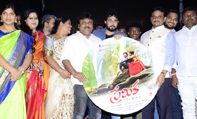 'Premika' Audio Launch