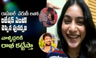 Punarnavi Bhupalam Shocking Comments On Rahul Sipligunj And Varun Sandesh