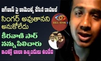 Singer Rahul Sipligunj About Bigg Boss, Keeravani , Childhood