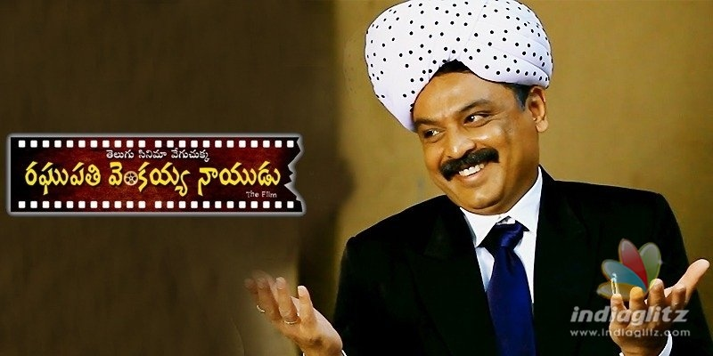 Raghupathi Venkaiah Naidu Trailer: Looks dated