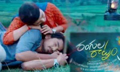 Trailer Review: 'Rangula Ratnam'
