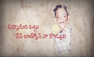 RGV- ROJU GILLE VAADU LYRICAL SONG | Special Song On RGV