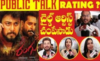 RANGU Movie Public Talk