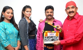 'Rudra Nagu' Movie Launch
