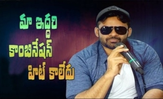 Sai Tej Speaks On His Hits and Flops