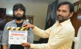 కౌడిన్య ప్రొడక్షన్స్ బ్యానర్ పై నూతన చిత్రం 'సమాజం' ప్రారంభం!