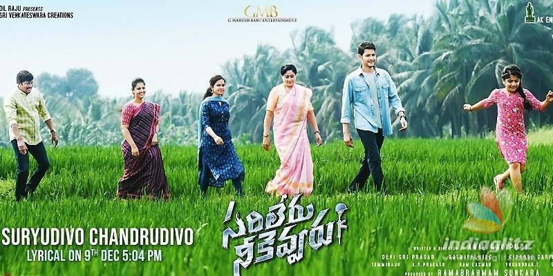 Sarileru Neekevvaru: Second single title announced