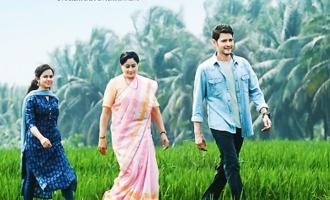 'సరిలేరు నీకెవ్వరు' సెకండ్ సాంగ్ 'సూర్యుడివో చంద్రుడివో'