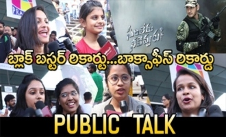 Sarileru Neekevvaru Movie Review & Rating | Sarileru Neekevvaru Public Talk | Mahesh Babu