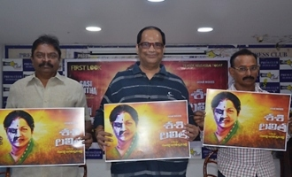 'Sasi Lalitha' First Look Launch